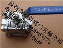 三片式球阀、山片式球阀、片式球阀、不锈钢球阀、Q11F球阀