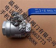 两片是球阀、二片式球阀、两片式球阀、内螺纹直通球阀、不锈钢丝扣球阀