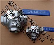 Q15F-16-不锈钢三通球阀、T型螺纹三通球阀、L型螺纹三通球阀、丝扣三通球阀