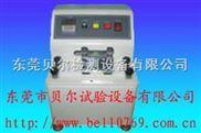 BF-301油墨脱色试验机