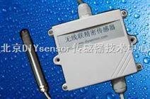无线温度传感器,无线单湿传感器,无线温度变送器