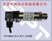 FSS51-PTP708Z-真空压力传感器