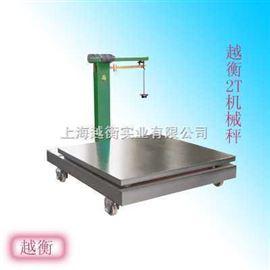 TGT磅秤鹰牌机械磅秤TGT-2000A/TGT-2000B/2吨机械磅秤/2吨机械秤