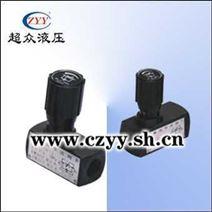 LADRV型单向节流阀,LDV型节流/截止阀