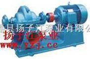 离心泵厂家:S型单级双吸离心泵