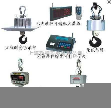 20吨电子吊秤价格,专业品质20吨吊钩秤厂家,无线带打印电子吊钩秤k
