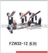 FZW32-12 户外高压负荷开关 德力西