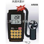 AR846香港希玛AR-846数字风速风量计