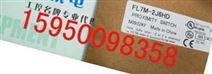 供应yamatake山武FL7M-2J6HD接近光电开关