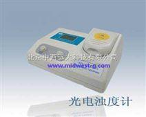 散射光浊度计/光电浊度计/台式浊度计(国产) 型号:XU12WZT-1