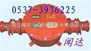 BHG1矿用隔爆型高压电缆接线盒