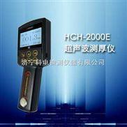 HCH-2000E-超声波测厚仪