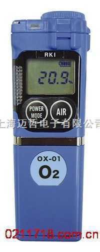 日本理研OX-01型便携式氧气检测仪