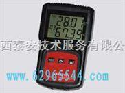 SA83-179A-TH温湿度测试仪