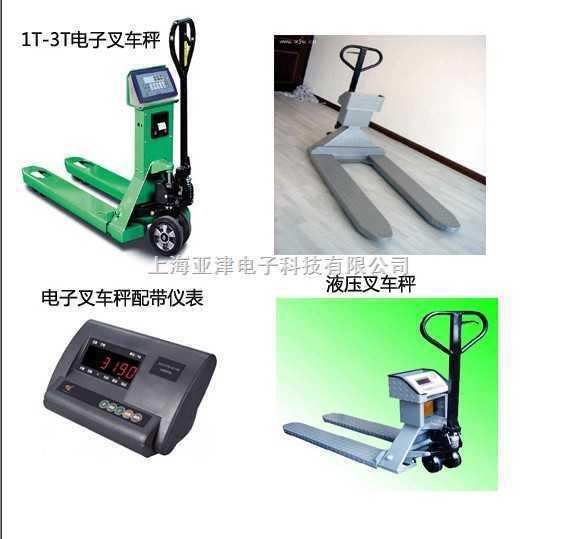 标准电子叉车秤价格1.5T拖车称 朝阳1.5T防爆搬运车电子称