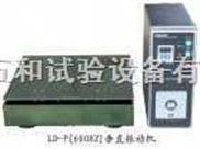 LD-F-垂直振动试验台