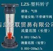LZS系列-塑料管转子流量计