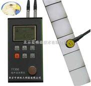 ZX7M-TT300-超声波测厚仪(显示分辨率:0.1/0.01mm)