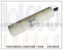 防腐液位传感器|强酸强碱变送器|污水处理水位传感器