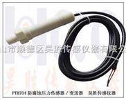 防腐蚀压力传感器|聚四氟乙变送器|海水水位传感器