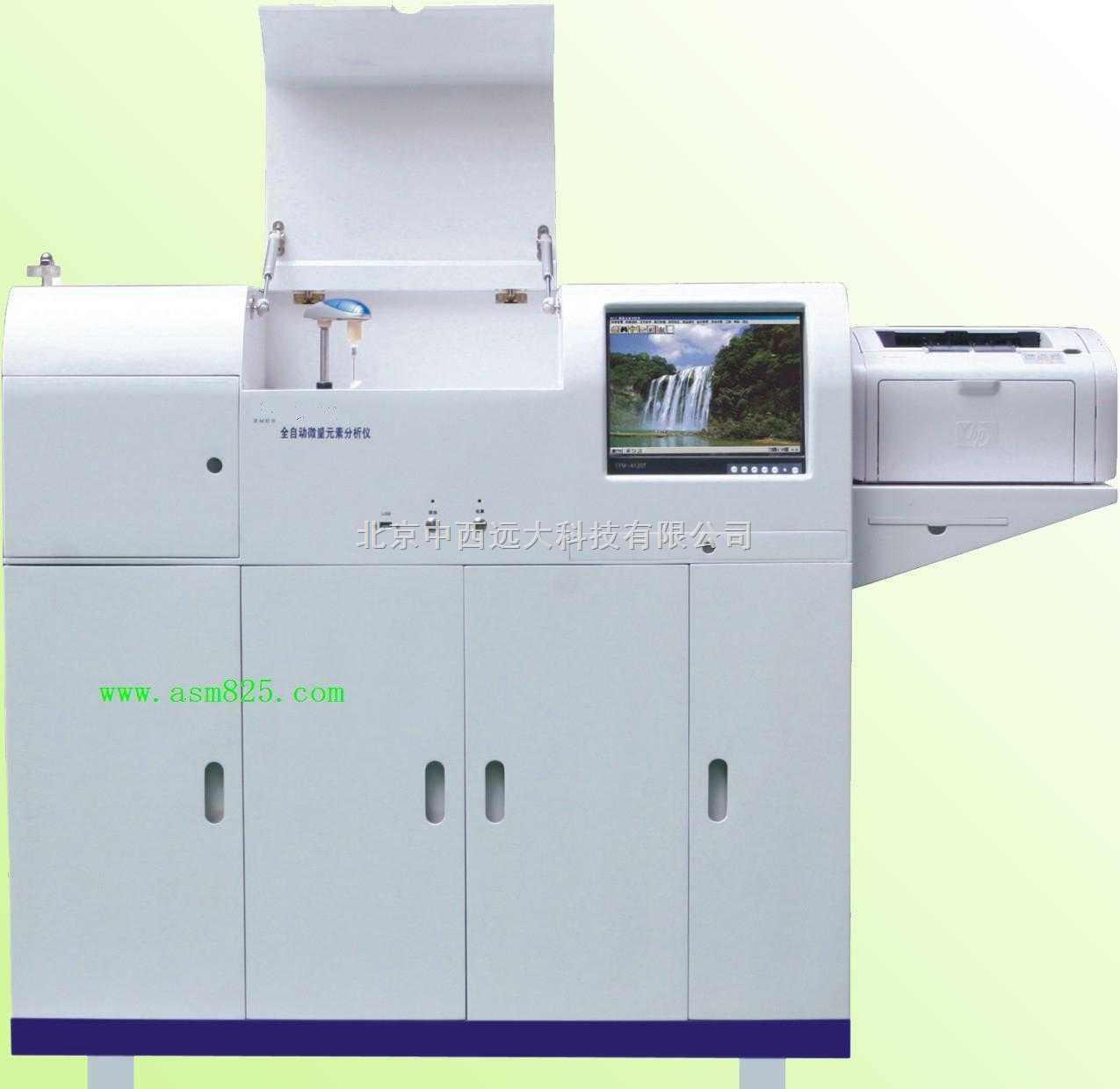 微量元素分析仪/全自动 型号:GYCYM11-BS--2K