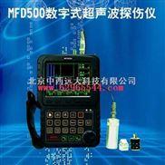 数字式超声波探伤仪 型号:SJ93/MFD500