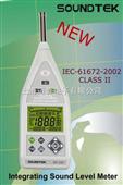 ST-107台湾泰玛斯TENMARS 积分式噪音计/声级计ST107