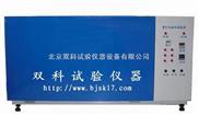 青岛台式紫外线试验箱厂家