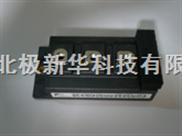 富士IGBT模块=富士IGBT+富士可控硅模块+富士整流桥模块+富士二极管模块
