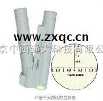 40倍带光源读数显微镜 型号:81M/WYSK-40X库号:M301714