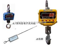 20吨吊磅+20吨电子吊磅+20吨直视电子吊磅