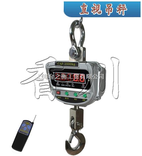"""""""电子吊钩秤""""一品产品""""直视吊钩秤""""一品质量""""电子吊挂秤"""""""