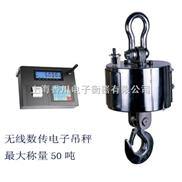 50吨无线电子吊磅秤(网购*品牌)