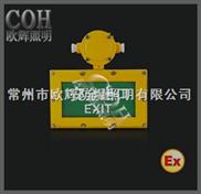 BXE8400_防爆标志灯