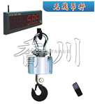 上海无线电子吊秤/无线带打印吊秤厂家