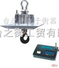 无线耐高温吊钩秤/耐高温电子吊秤价格