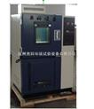GB/T2423.3-2001低温恒定湿热试验箱