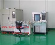 温度快速变化试验箱MAX-TESS408-20