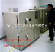 温度快速变化试验箱MAX-TESS408-0