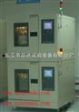 温度快速变化试验箱MAX-TESS225-50