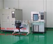 快温变试验箱MAX-TESS1000-70
