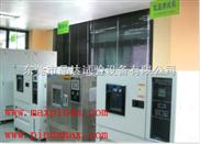 快温变试验箱MAX-TESS1000-0