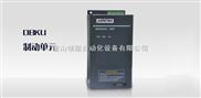 DBKU-4T0450,DBKU-4T0900-制动单元