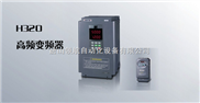 H320系列-多功能高频变频器