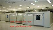 步入式高低温试验室MAX-TLS-10/50