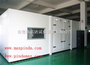 步入式高低温试验室MAX-TLS-10/20