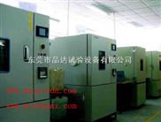 MAX-TESS64/40快速升降温试验箱