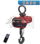 OCS-XC-DCE上海3吨吊秤,浦东区5吨电子吊钩秤
