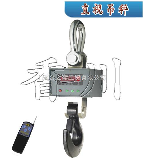 浙江吊钩秤,10吨杭州吊磅