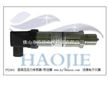 超高压压力传感器,超高压压力变送器,超高压传感器,超高压变送器